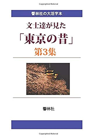 【大活字本】文士達が見た「東京の昔」第3集―文士6人による11編 (響林社の大活字本シリーズ)
