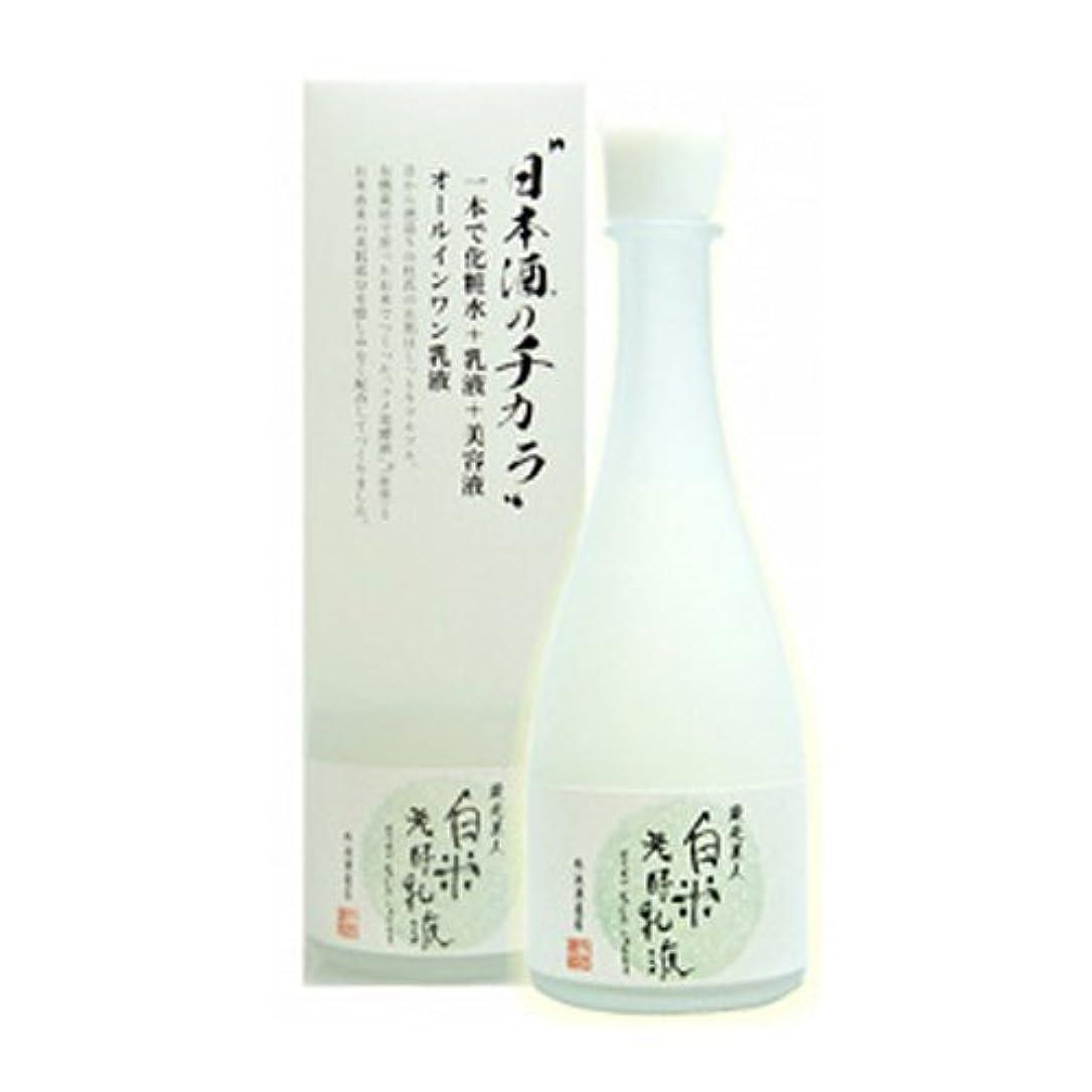 桁報酬電圧白米発酵乳液