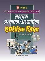 Uttarakhand Adhinasth Shiksha (Trained Graduate) Sewa Sahayak Adhyapak/Adhyapika Sharirik Shiksha (for Part-II)