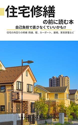 住宅修繕の前に読む本: 自己負担ナシで修繕できるかも