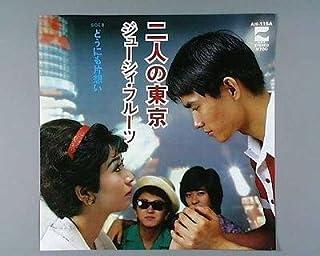二人の東京 [EPレコード 7inch]