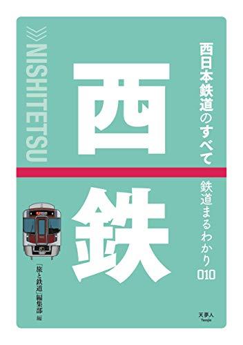 鉄道まるわかり010 西日本鉄道のすべての詳細を見る