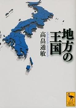 [高畠通敏]の地方の王国 (講談社学術文庫)