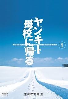 ヤンキー母校に帰る 1 [DVD]