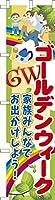 既製品のぼり旗 「GWは家族みんなで2」 短納期 高品質デザイン 450mm×1,800mm のぼり