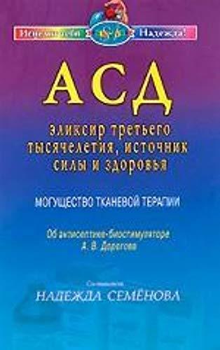 SDA - the elixir of the third millennium / ASD - elixir tretego tysyacheletiya