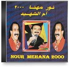 Noor Mohana - Em El Shahid
