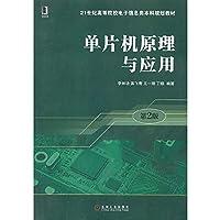 单片机原理与应用(第2版,21世纪高等院校电子信息类本科规划教材)