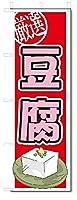 のぼり のぼり旗 豆腐 (W600×H1800)とうふ