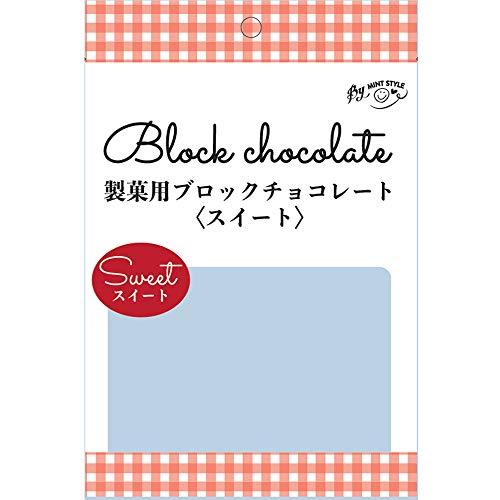 製菓用ブロックチョコレート 150g ミルク