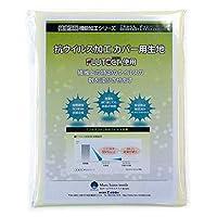 正規品 抗ウイルス加工 フルテクト 生地 約150cm×約100cm アイボリー 日本製 巾着 給食袋 ポーチ用