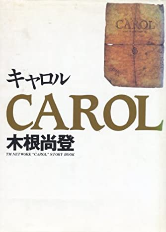 "木根尚登 CAROL (TM NETWORK""CAROL""STORY BOOK)"