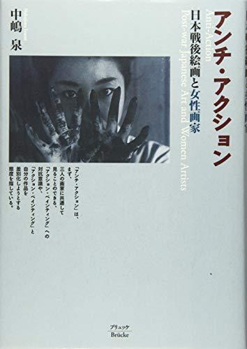 アンチ・アクション―日本戦後絵画と女性画家