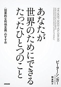 [ピーター・シンガー, 関 美和]のあなたが世界のためにできる たったひとつのこと 〈効果的な利他主義〉のすすめ