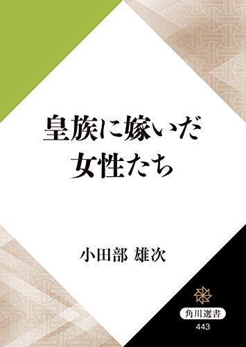 皇族に嫁いだ女性たち (角川選書)