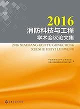2016消防科技与工程学术会议论文集