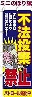 卓上ミニのぼり旗 「不法投棄禁止」産業廃棄物 短納期 既製品 13cm×39cm ミニのぼり