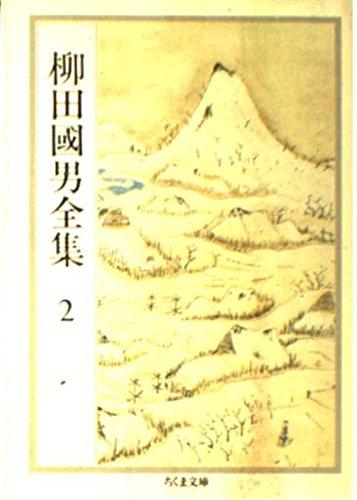 柳田国男全集〈2〉 (ちくま文庫)の詳細を見る