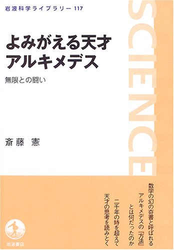 Genius Archimedes Revived - the fight against infinite (Iwanami Library of Science) (2006) ISBN: 4000074571 [Japanese Import]