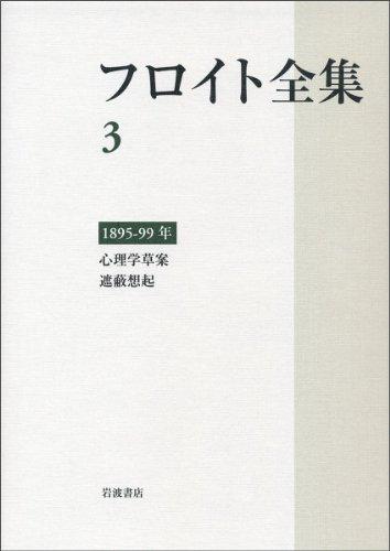 1895-99年――心理学草案 遮蔽想起  (フロイト全集 第3巻)