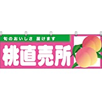 【2枚セット】横幕 桃直売所 TN-337 (受注生産)【宅配便】 [並行輸入品]