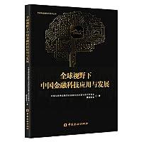 全球视野下中国金融科技应用与发展