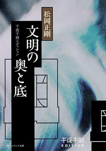 千夜千冊エディション 文明の奥と底 (角川ソフィア文庫)