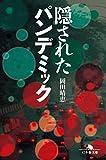隠されたパンデミック (幻冬舎文庫)