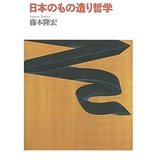 第1章 日本のもの造り哲学                    著者:                                                                                                                                 藤本 隆宏                               ナレーター:                                                                                                                                 山本 善寿                      再生時間: 不明     1件のカスタマーレビュー     総合評価 4.0