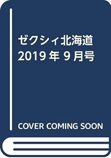ゼクシィ北海道 2019年 9月号 【特別付録】[ミッキー&ミニー]鍋つかみ・鍋敷き2点セット