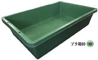 プラ箱 80 (緑)1個 約911(横)*約602(縦)*約203(高さ)