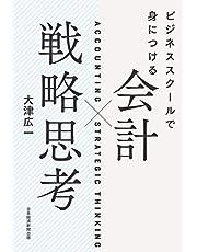 ビジネススクールで身につける 会計×戦略思考 (日本経済新聞出版)