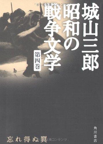 忘れ得ぬ翼 (城山三郎昭和の戦争文学)