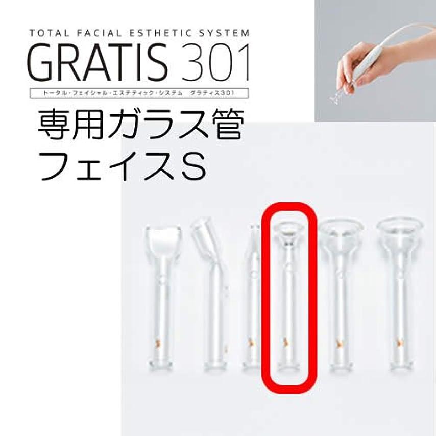 報復する生物学クライストチャーチGRATIS 301(グラティス301)専用ガラス管 フェイスS(2本セット)