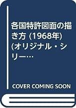 各国特許図面の描き方 (1968年) (オリジナル・シリーズ)