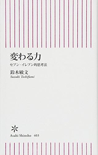 変わる力 セブン-イレブン的思考法 (朝日新書)