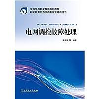 全国电力职业教育规划教材 电网调控故障处理