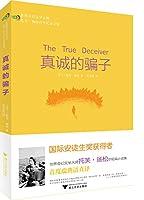 真诚的骗子 世界奇幻文学大师托芙·扬松百年纪念文集