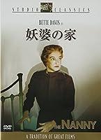妖婆の家 [DVD]