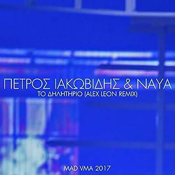 To Dilitirio (Alex Leon Remix / MAD VMA 2017)