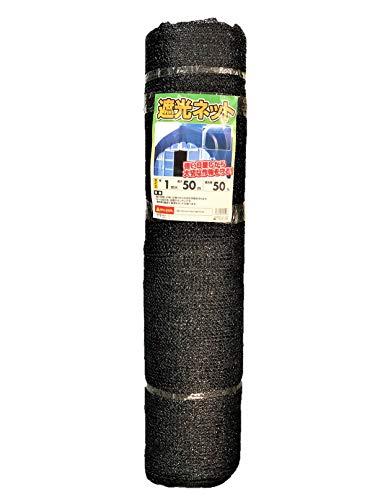 遮光ネット 黒 50% 1×50m