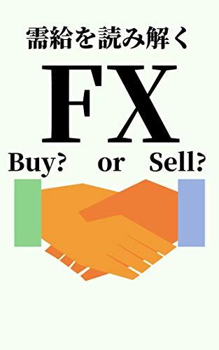 需給を読み解くFX