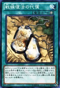 遊戯王カード 【戦線復活の代償】 DE02-JP024-N ≪デュエリストエディション2≫