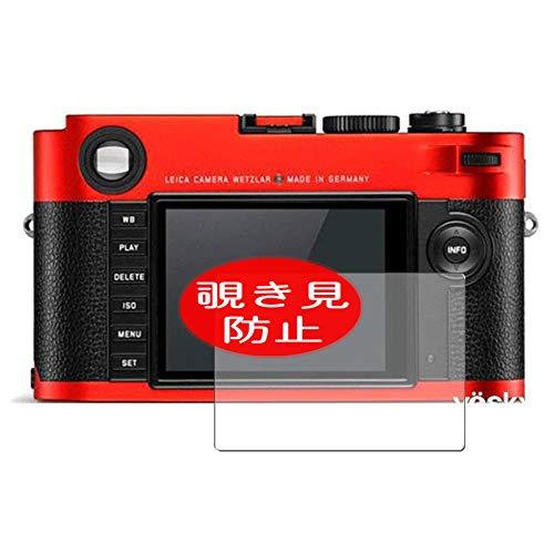 VacFun Pellicola Privacy Compatibile con Leica M Typ 262, Screen Protector Protective Film Senza Bolle e Antispy (Non Vetro Temperato) Filtro Privacy New Version