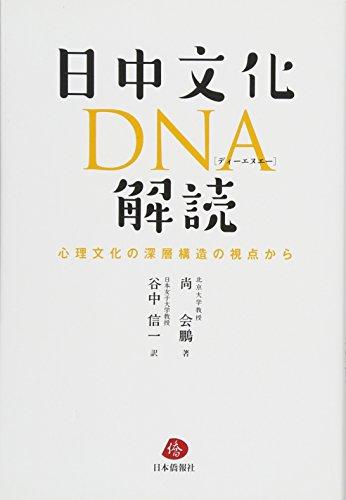 日中文化DNA解読―心理文化の深層構造の視点からの詳細を見る