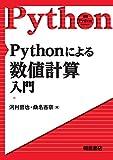 Pythonによる数値計算入門 (実践Pythonライブラリ)
