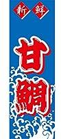 『60cm×180cm(ほつれ防止加工)』お店やイベントに! のぼり のぼり旗 新鮮 甘鯛