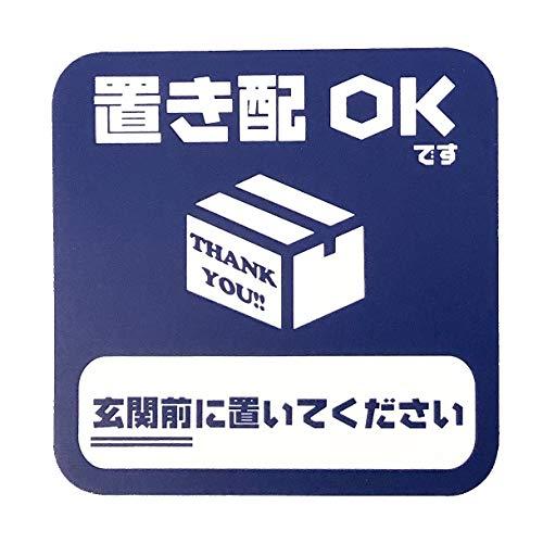 置き配OKです 玄関前に置いてください マグネット 玄関 扉 くっつく 宅配ボックス 置き配 置きはい 置き配達 不在 案内 賃貸 OK 防水 頑丈 便利 郵便箱 ポスト 置配 BOX マグネット 玄関前