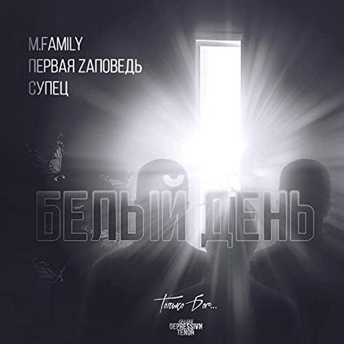 M.Family, Первая Zаповедь & СУПЕЦ