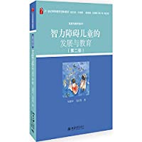 Mental retardation development and education of children (second edition)(Chinese Edition)
